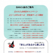 BAN入会キャンペーン(船ネット)