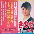 共産党:きのせ明子さんの新しいポスター/滋賀県議選での勝利を目指す!