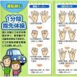 交通安全 高齢者の主張大会 (*^_^*)