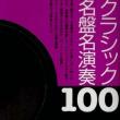《読書》平林直哉『クラシック名盤名演奏100』青弓社