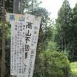 吾野-顔振峠-高山不動尊-休暇村奥武蔵