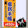 くまモンの手帳 熊本県民手帳 2018年版 到着 2017年 11月21日