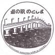 道の駅・のとじま(石川県七尾市)