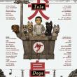 「犬ヶ島」、ウェス・アンダーソン監督が人形劇で、日本が舞台の映画を撮った!
