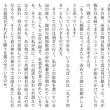 岐阜県富加町の怪奇事件 佐藤愛子さんが触れている2