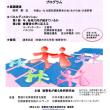 2018.7.3 犯罪被害者支援条例シンポジウムin日比谷公園