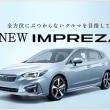 NEW IMPREZA Debut Fair 開催決定!!