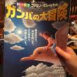 2/21  ガンバの大冒険