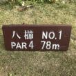 マレットゴルフを楽しんできました