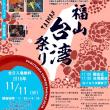 台湾料理第28回☆蛋餅・黒糖饅頭・米漿☆
