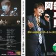 【DVD発売!】2017年12月16日「阿部 卓馬 僕のふるさとコンサート in 新ひだか町」のDVDが発売となりました!