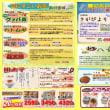 6月27日(水)・28日(木)は、はたやすセール開催!!