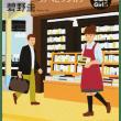 書店ガール5 ラノベとブンガク / 碧野圭