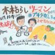 10.7(sat)木枯らしツーマンpart2@プチ☆カフェBar