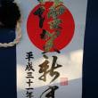 山梨県K.T.Tスポーツボクシングジム公式ブログ・・・謹賀新年