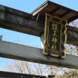 京都護王神社