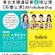 劇団 球 石巻遠征第4球公演は!8月26日(土)27日(日)石ノ森萬画館にて!!!