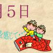 会津八一 1432