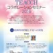 TEACCH コラボレーションセミナー2016 のご案内