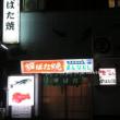 フクが食べたくて💛下関と門司港と呉の旅③地元に愛される炉端焼きの店「まんなおし」でフク