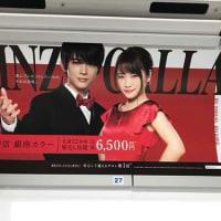 1月6日(土)のつぶやき:吉沢亮、川栄李奈 GINZA CALLA 銀座カラー 電車マド上広告