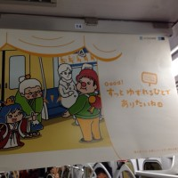 電車で席を譲る 「Good! ずっとゆずれる人でいたいね!」