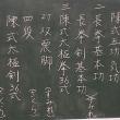 2018年1月14日(日)宝塚教室