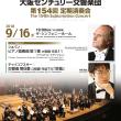 大阪センチュリー交響楽団 第154回定期演奏会