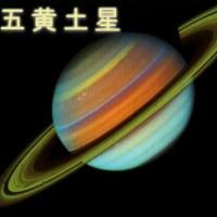 2019年(平成31年) 五黄土星の運勢と吉方位 福岡占いの館
