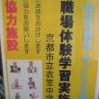衣笠中学校チャレンジ体験