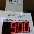 千葉常胤生誕900年、東京パラリンピックまで900日@千葉市役所