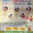 家庭におけるLED省エネムーブメント促進事業