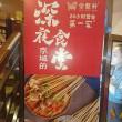 中国旅行 北京3日間 3/9~3/11 タクシーで名所を見学しました