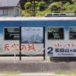 竹田駅前商店街   2016.05.05   「272」