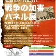 【転載】パネル展「戦争の加害」のお知らせ(2月10日~16日)@かながわ県民センタ-1階展示室
