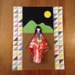 折り紙と男の日記