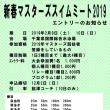 【エントリー】 2/9.10 新春マスターズスイムミート 締切12/2