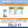 セキュリティ対策はしっかりと! 情報セキュリティ5か条&MyJVNのご紹介