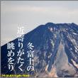 俳句写真1601 冬富士の