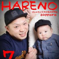 札幌 豊平区 格安100日撮影 フォトスタジオ・ハレノヒ