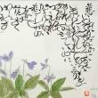 春野かそい記念館 Haruno Kasoi Museum 「ははこぐさ105」(すみれ)
