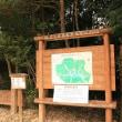岡山県自然保護センター(和気郡和気町:旧佐伯町)