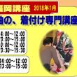 今日から、福岡の「舞踊と振袖の、着付け専門講座」