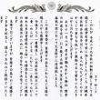 ☆安次嶺馨先生より瑞宝小綬章報告を頂きました。