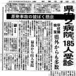 秋田県の二つの病院での被ばく検査の現状報告
