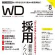 Web Designing 2018年8月号[雑誌]
