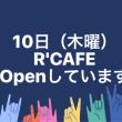 10(木曜)R'CAFE Openしています