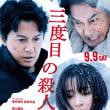モスクワの日本映画祭 時代重ねて早51回 新作ばかり