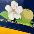 鳥取へ行くスーパーいなば