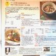 10/15(日)長崎新聞「とっとって!」に掲載されました。